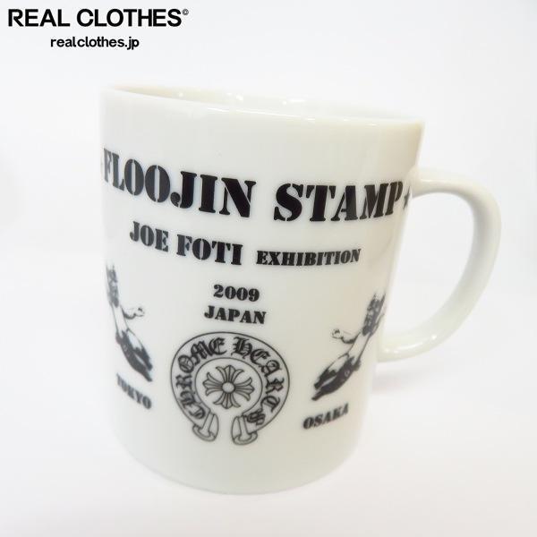 【2009 レセプションパーティー限定】クロムハーツ JOE FOTI/ジョー フォティ マグカップ/コップ ノベルティ