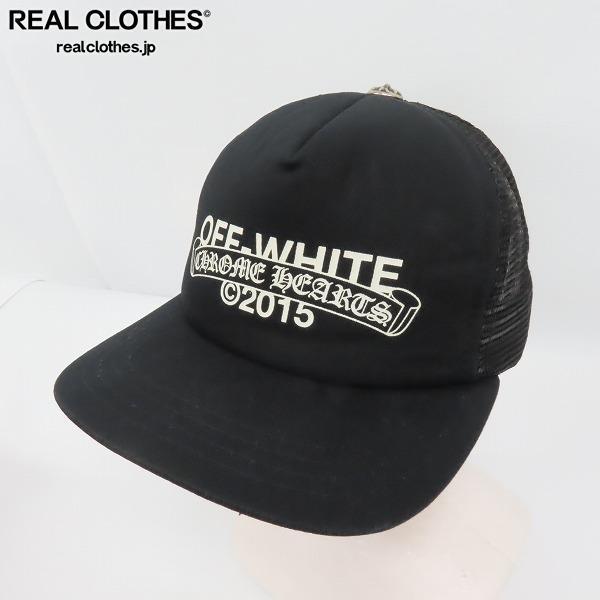 CHROME HEARTS×OFF-WHITE/クロムハーツ×オフホワイト メッシュキャップ