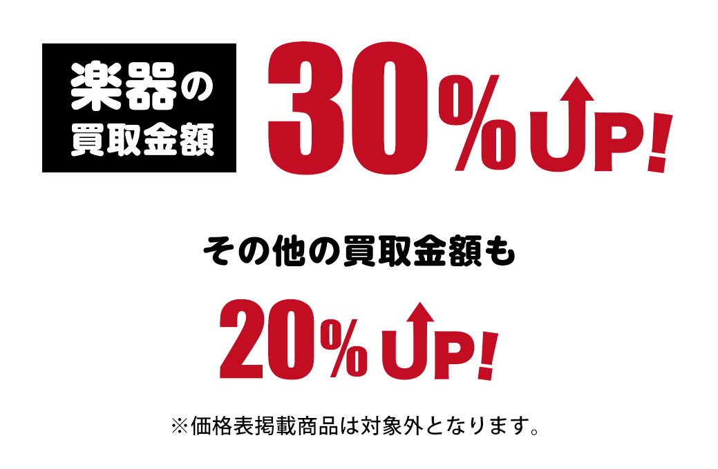 楽器の買取金額30%UP!その他のお品物の買取金額も20%UP!