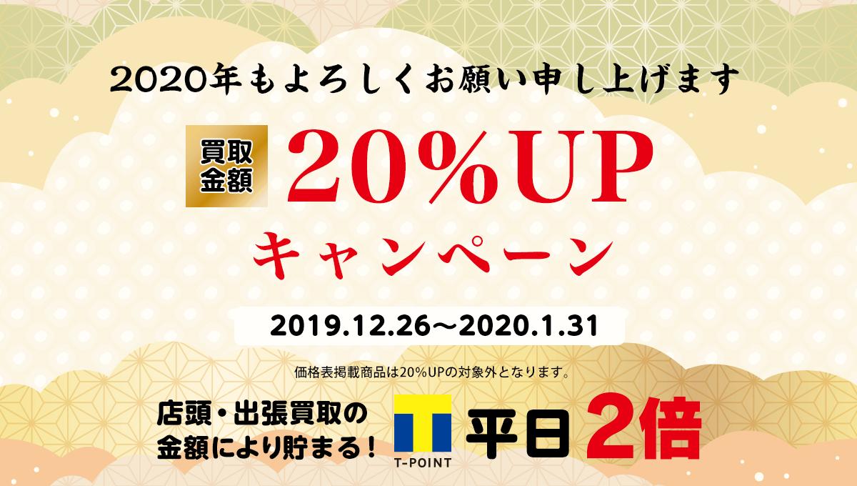 1月31日まで買取金額20%UPのキャンペーンを実施中です。さらに、店頭・出張買取では買取金額に応じて貯まるTポイントが平日2倍!この機会に是非ご利用ください。