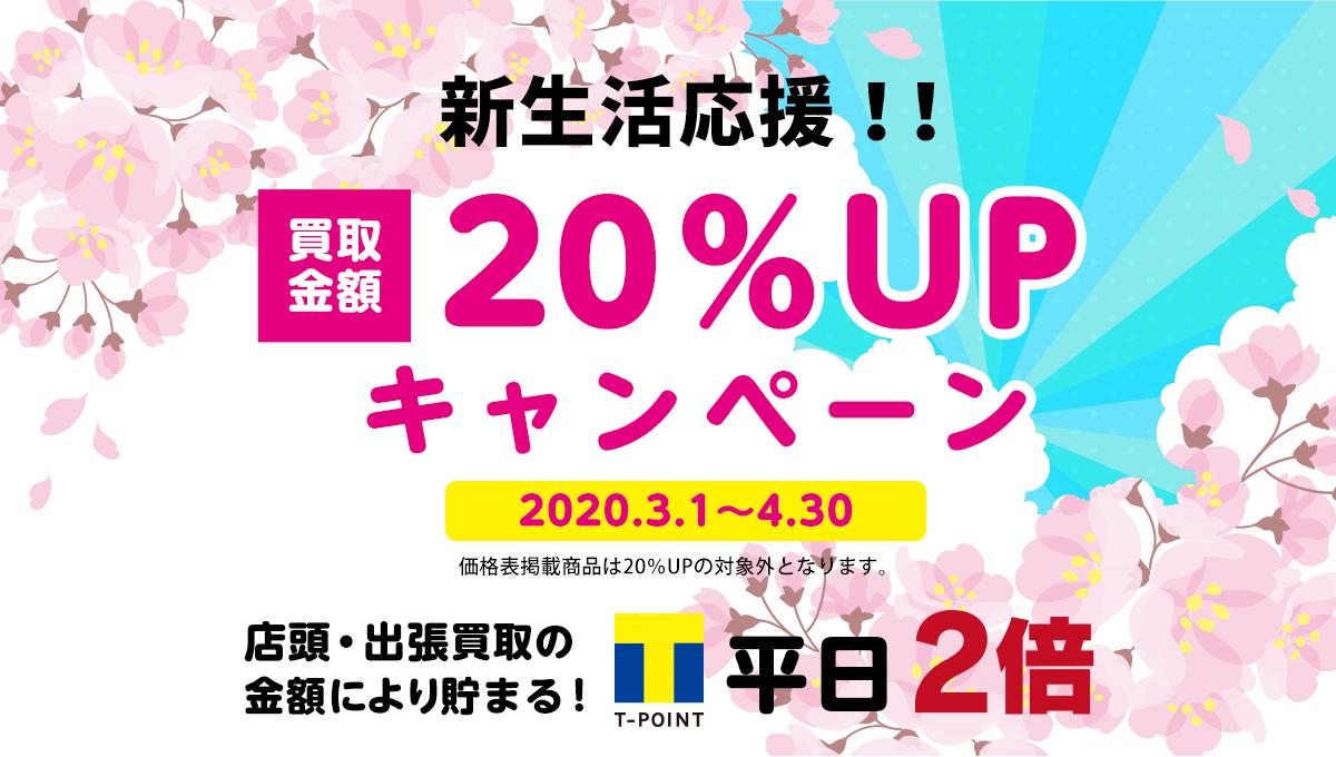 4月30日まで買取金額20%UPのキャンペーンを実施中です。さらに、店頭・出張買取では買取金額に応じて貯まるTポインが平日2倍!この機会に是非ご利用ください。