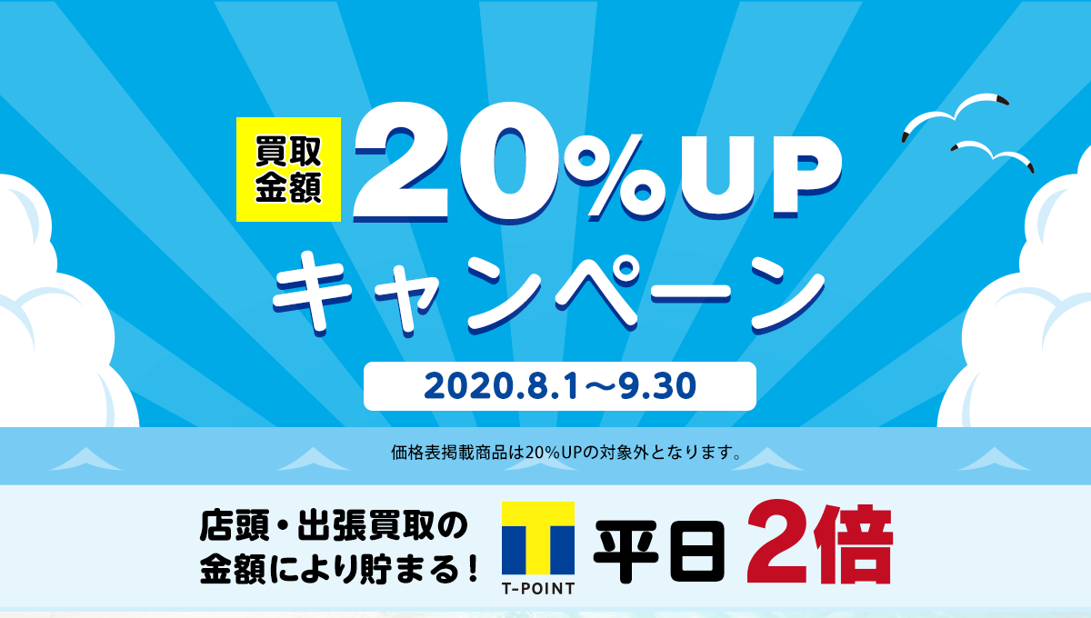 買取金額20%UPのキャンペーンを実施中です。さらに、店頭・出張買取では買取金額に応じて貯まるTポイントが平日2倍!この機会に是非ご利用ください。