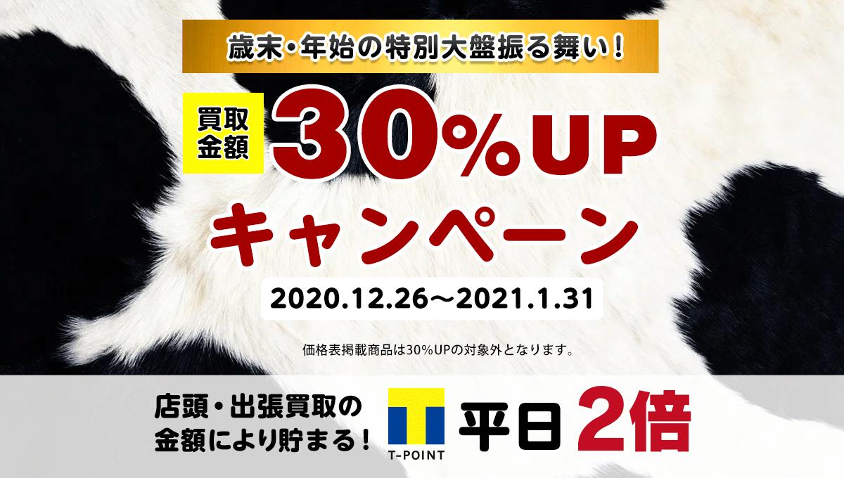 買取金額30%UPのキャンペーンを実施中です。さらに、店頭・出張買取では買取金額に応じて貯まるTポイントが平日2倍!この機会に是非ご利用ください。