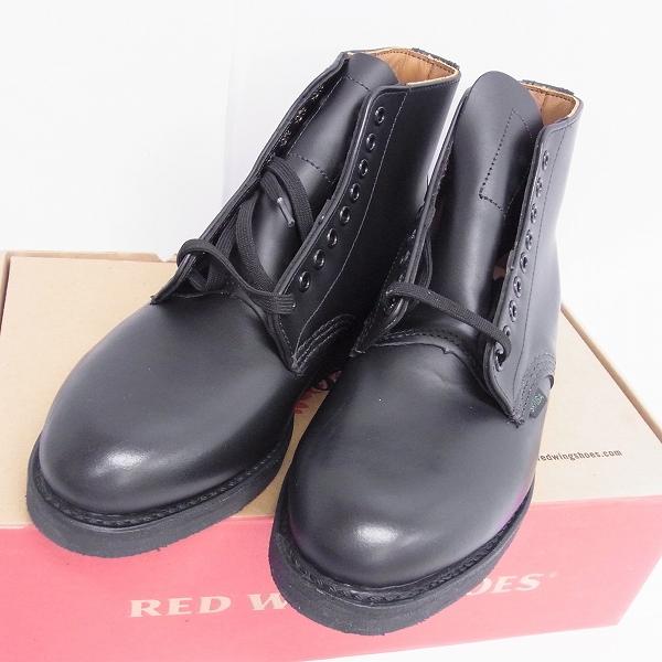 高価買取アイテムのRED WING/レッドウィング 9197 POSTMAN BOOTS/ポストマンブーツ 9197の買取上限価格は14,000円