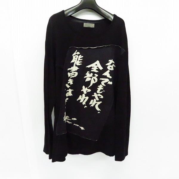 高価買取アイテムのYohji Yamamoto POUR HOMME/ヨウジヤマモトプールオム HH-T74-088 POUR HOMME 19SS Sewing Message ロングスリーブTシャツ HH-T74-088の買取上限価格は20,000円