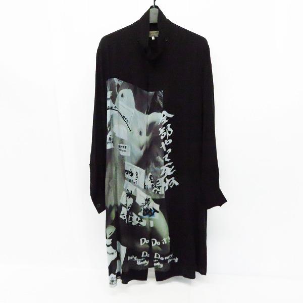 高価買取アイテムのYohji Yamamoto POUR HOMME/ヨウジヤマモトプールオム HH-B40-222 POUR HOMME 19SS LOOK27 全部やって死ね ロングシャツ HH-B40-222の買取上限価格は45,000円
